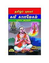 Tamil Pulavar Kavi Kalamegam