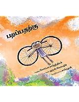 Wings to Fly/Parappatharkku Chirakukal