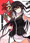 真剣で私に恋しなさい! (1) (角川コミックス・エース 302-1)