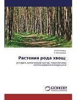 Rasteniya roda khvoshch:: istoriya, khimicheskiy sostav, perspektivy ispol'zovaniya v meditsine