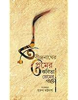 Rabindranather Premer Kobita Premer Gaan