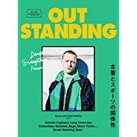 OUT STANDING 2017年春夏号 小さい表紙画像