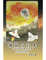 The Capture of Asteroid X19380A: A Race between China and the United States to Capture Asteroids (Simplified Chinese Edition)