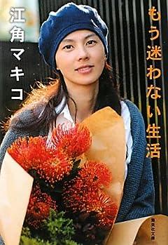 江角マキコ「週刊誌でこの件を初めて知った」…今週の芸能人発言ニュース