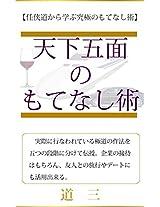 ninkyodo kara manabu tenkagomen no motenashi jyutsu
