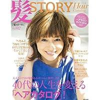 髪STORY 2014年Vol.2 小さい表紙画像