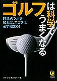 ゴルフは科学でうまくなる---理論のツボを知れば、スコアは必ず縮まる!
