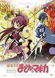 魔法少女まどか☆マギカ 4 【通常版】 [DVD] ,悠木碧、斎藤千和、新房昭之,B004P4RTL0