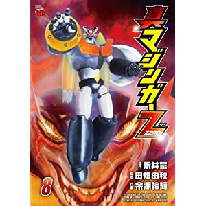 真マジンガーZERO 8巻