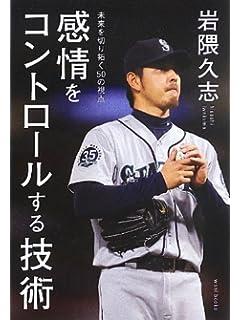 「岩隈、日本人トップの13勝目!」今週の日本人メジャーリーガー活躍まとめ
