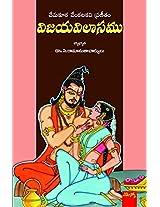 Vijaya Vilasam (B):   ()