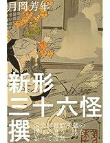 Shinkei SanJuRoku Kai Sen