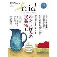 nid 2016年Vol.47 小さい表紙画像