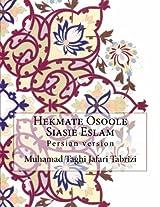 Hekmate Osoole Siasie Eslam: Persian Version