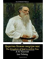 The Kingdom of God is within You: Tsarstvo Bozhiye vnutri vas