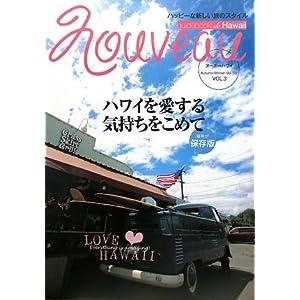 NOUVEAUハワイVOL.3 ハワイを愛する気持ちをこめて