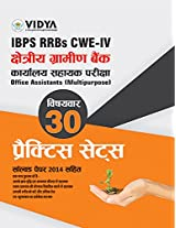 IBPS/RRBs/CWE-IV Office Assistant (Multipurpose) 30 Practice Tests (Hindi)