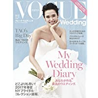 VOGUE WEDDING 2016年Vol.8 小さい表紙画像