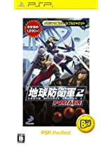 Earth Defense Force 2 Portable [PSP the Best Version] [Japan Import]