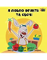 I Love to Eat Fruits and Vegetables: Ukrainian Edition (Ukrainian Bedtime Collection)