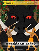 A Curse Revealed (Tamil Edition): The Legend of Ponnivala [Tamil Series 2, Book 11]: Volume 24