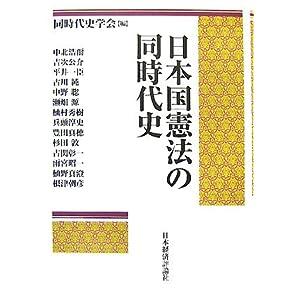 日本国憲法の同時代史