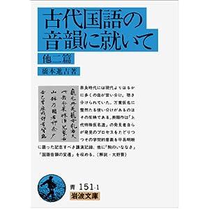 古代国語の音韻に就いて 他2篇 (岩波文庫 青 151-1)