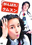 [DVD]がんばれ!クムスン コンプリート・スリムBOX