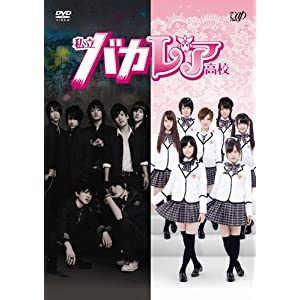『私立バカレア高校 DVD-BOX豪華版 <初回限定生産>』