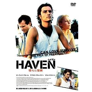 ヘイヴン 堕ちた楽園の画像