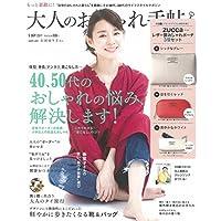 大人のおしゃれ手帖 2017年5月号 小さい表紙画像