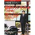 日経情報ストラテジー 2010年 10月号 [雑誌] 日経情報ストラテジー (雑誌2010/8/28)