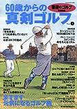 書斎のゴルフ別冊 60歳からの真剣ゴルフ vol.3
