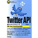 Twitter API |Pbgt@X (POCKET REFERENCE)R{@T