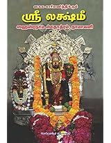 Sri Lakshmi Sahasranama Stotram Namavali: A Set of 5 Copies