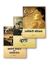 Aakhri Parichay + Dutta + Gramin Samaj Evam Kashinath (Sharat Chandra Upanyas) Set of 3 books (Hindi Literature)