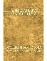 Broshennaja kukla s otorvannymi nogami: Russian Language