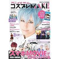 コスプレMAKE アニメ&ゲーム コスプレ MAKE 小さい表紙画像