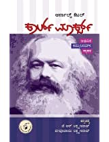 Karl Marx - Adhunika Communismna Sthapaka