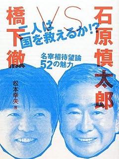 橋下徹と安倍晋三「石原慎太郎潰し」密約ウラ側 vol.2