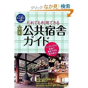 全国公共宿舎ガイド 第8版 (ブルーガイドニッポンα)