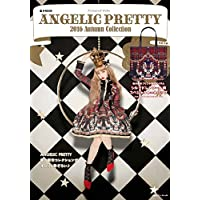 Angelic Pretty 2016 Autumn Collection 小さい表紙画像