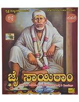 Jai Sai Ram, Audio CD