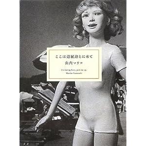 『ここは退屈迎えに来て』1,575円(幻冬舎)