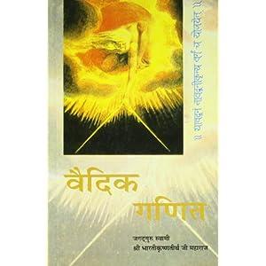 Vedic Ganit: The Original Vedic Mathematics in Hindi