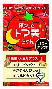 夜スリム トマ美ちゃん パワーアップ版