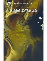 Tamil Christhuvam