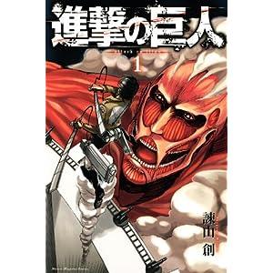 進撃の巨人(1)(2)