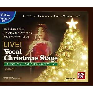 【クリックで詳細表示】LITTLE JAMMER PRO. VOCALIST専用カートリッジ ライブ!ヴォーカル・クリスマス・ステージ