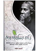 Shesh Paranir Kari